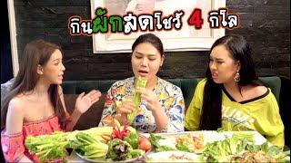 asmrกินโชว์-ผักสด4กิโล-โชว์กินผักสดกิโล-กินมะระสด-ขมมาก-ต้องดู