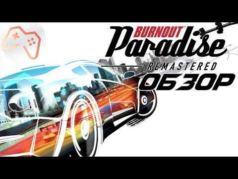 Burnout Paradise Remastered (2018) | ОБЗОР ИГРЫ
