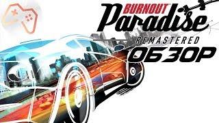 обзор игры Burnout Paradise