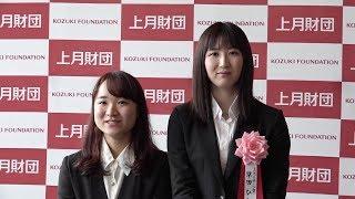 2019年度 上月スポーツ賞 伊藤美誠・早田ひな 受賞インタビュー