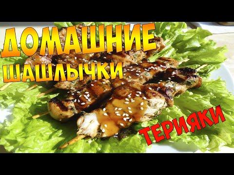 Терияки курица / соус / рецепт