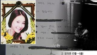 Dispatch Reveals CCTV 10 Years Ago: JANG JA YEON WAS TRICKED TO WRITE HER LAST NOTE