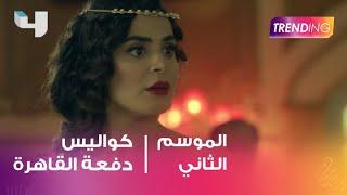 Trending حصريا في كواليس دفعة القاهرة