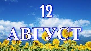 12 августа День Военно-воздушных сил России и другие праздники...