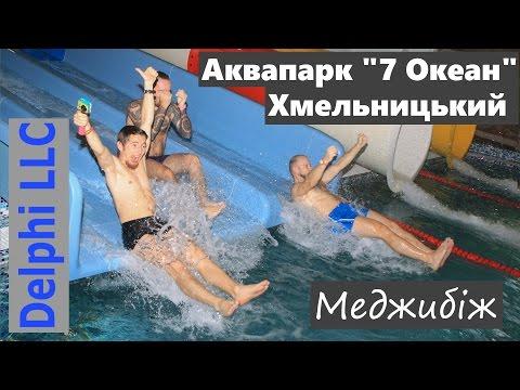 Нещасний випадок внаслідок недотримання правил техніки безпеки аквапарк 7 Океан Хмельницький