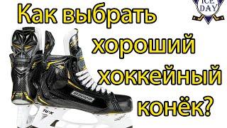 КАКИЕ КОНЬКИ ВЫБРАТЬ? Хорошие хоккейные! +заточка