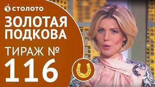 Столото представляет | Золотая подкова тираж №116 от 19.11.17