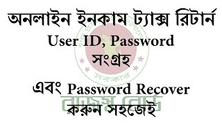 How to collect user ID, Password &Recover Forgotten Password for Online Income Tax Return Bangladesh