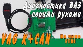 VAG K+CAN Универсальный адаптер для ВАЗ