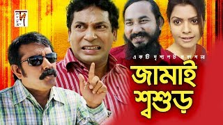 "Bangla Natok ""Jamai Shashur"" HD 1080p 