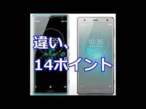 Xperia XZ3 と XZ2 の違い、サイズ比較14ポイント