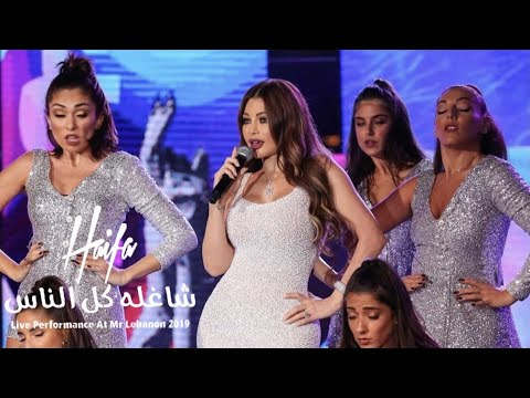 Haifa Wehbe – Shaghla Kol Ennas (Live Performance At Mr Lebanon 2019) |  هيفاء وهبي – شاغله كل الناس