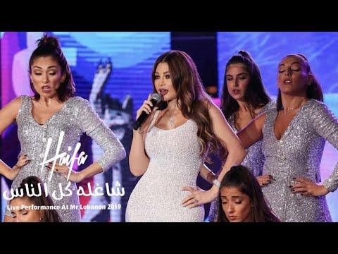 """Haifa Wehbe - Alo Sabny """"La Haifa W Bass\"""