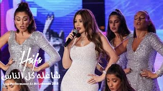 Haifa Wehbe - Shaghla Kol Ennas (Live Performance At Mr Lebanon 2019) |  هيفاء وهبي - شاغله كل الناس