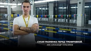 видео: Плавание. Сухая разминка перед тренировкой. Александр Герасимов (eng subtitles)