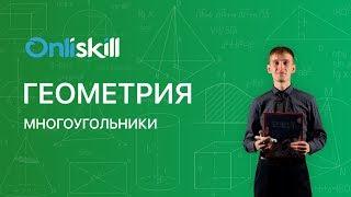Геометрия 8 класс: Многоугольники