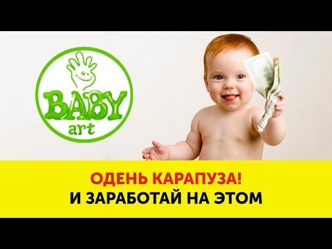Открываем магазин детской одежды по франшизе Baby Art