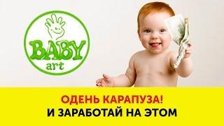 Открываем магазин детской одежды по франшизе Baby Art(, 2015-02-01T11:28:56.000Z)