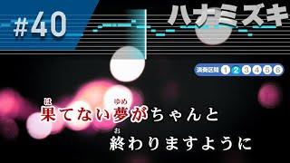 ハナミズキ / 一青窈 カラオケ【音程バー付き / 練習用】
