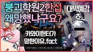 붕괴학원2 한국서버(카와이헌터Z)가 망한 이유...