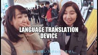 Language Translation Device