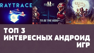 ТОП 3 ИНТЕРЕСНЫХ ИГР НА АНДРОИД №48(Top 3 android games)