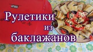 видео Как запечь баклажаны в духовке: 4 рецепты, особенности приготовления (+отзывы)