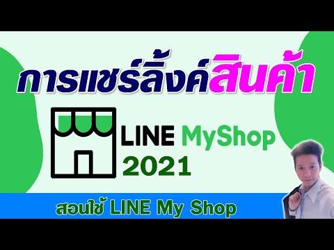 สอนใช้ Line MyShop 2021 : วิธีแชร์ลิ้งสินค้า