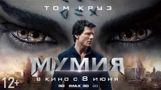 Трейлер фильма Мумия 2017 ужасы, фэнтези, боевик, приключения 1