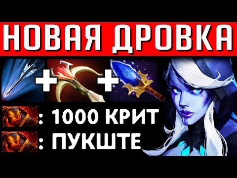 видео: НОВАЯ ТРАКСА ДЕЛАЕТ 1000 КРИТ НА 19 МИНУТЕ | drow ranger dota 2
