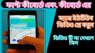 Flesky The Fastest Keyboard| Review In bangla