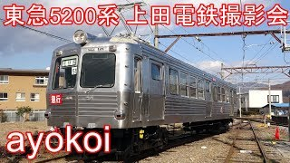 ステンレス電車誕生60周年記念 東急5200系 上田電鉄撮影会