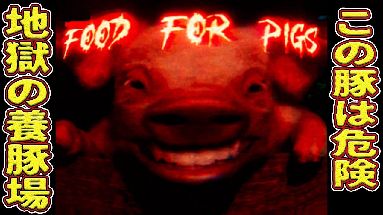 【翻訳あり】罪人の農夫が営む養豚場? 狂った豚に餌を与え続けた結果・・・【フリーホラー 実況 】food for pigs ~豚に餌を与える~