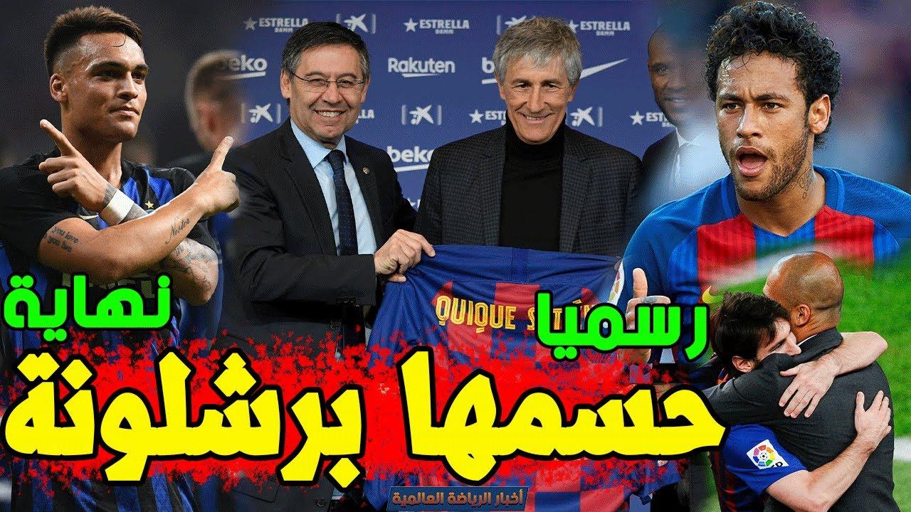 برشلونة يتفوق في قضية نيمار | بارتوميو يحسم مستقبل سيتين | غوارديولا يعارض صفقة ميسي | عقد لاوتارو