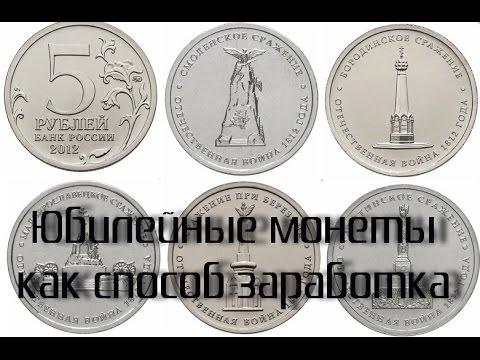 Юбилейные монеты 1 2 5 рублей 1999 2014 год