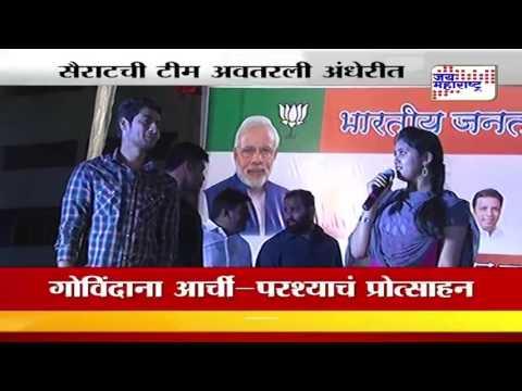 Sairat Team Rinku Rajguru And Akash Thosar In Andheri During Dahihandi Celebration