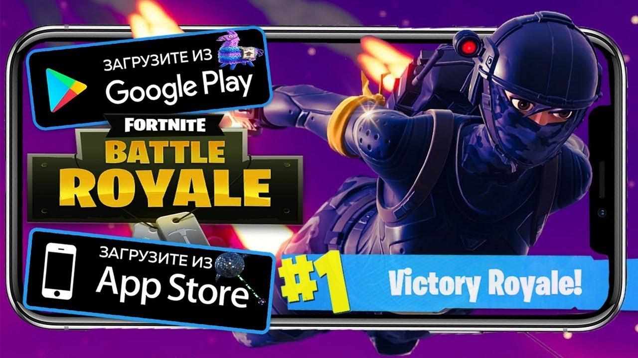 ТОП 5 Лучших Игр Похожих На Fortnite для Android & iOS (Онлайн)
