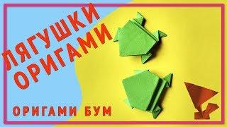 Лягушки прыгающие 2 оригами.