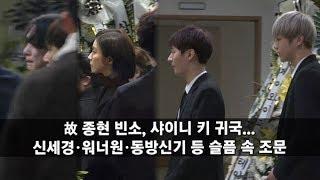 [현장]종현 빈소 찾은 샤이니 키 '침통'… 신세경·워너원·엑소·동방신기 등 조문(SHINee Jong Hyun)