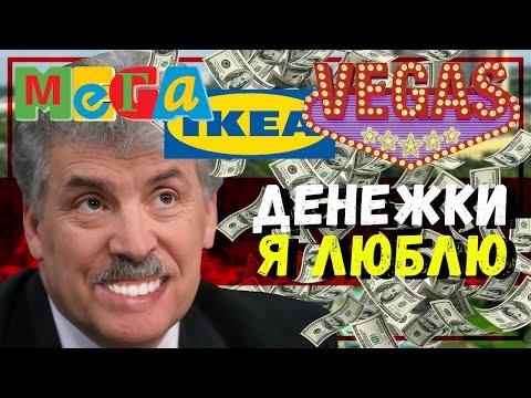 Грудинин продаёт «РЕБЁНКА»