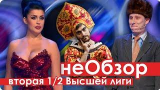 неОбзор КВН 2018 Высшая Лига Вторая 1/2