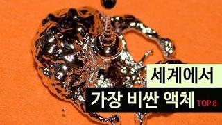 (랭킹박스) 세계에서 가장 비싼 액체 TOP 8 [Mr Setup]