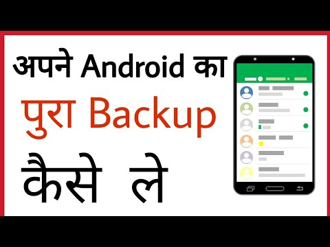 Apne phone ka backup kaise le | How to create full backup of your android device