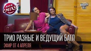 """Батл - Трио """"Разные"""" и ведущий   """"Лига Смеха"""", первая игра 1/8, 4 апреля 2015"""