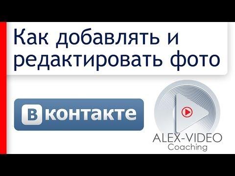 Как добавлять и редактировать фото Вконтакте. Как создавать альбомы