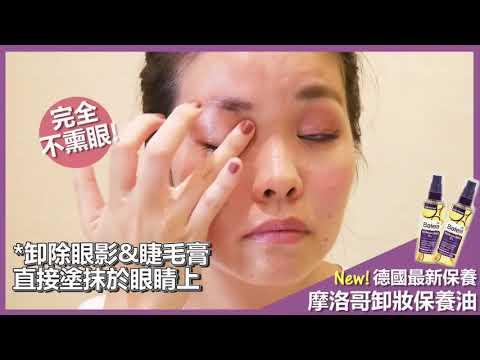 【德國 Balea】摩洛哥溫和卸妝油 | 溫和不熏眼 同時深層卸除睫毛膏 | 德文系 Deutsch Collection