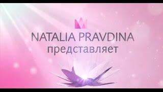 Все по фен шуй. Наталия Правдина: фен шуй и успех в жизни.