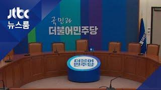 김남국, 강서갑 대신 금천 출마?…민주, 교통정리 나서…