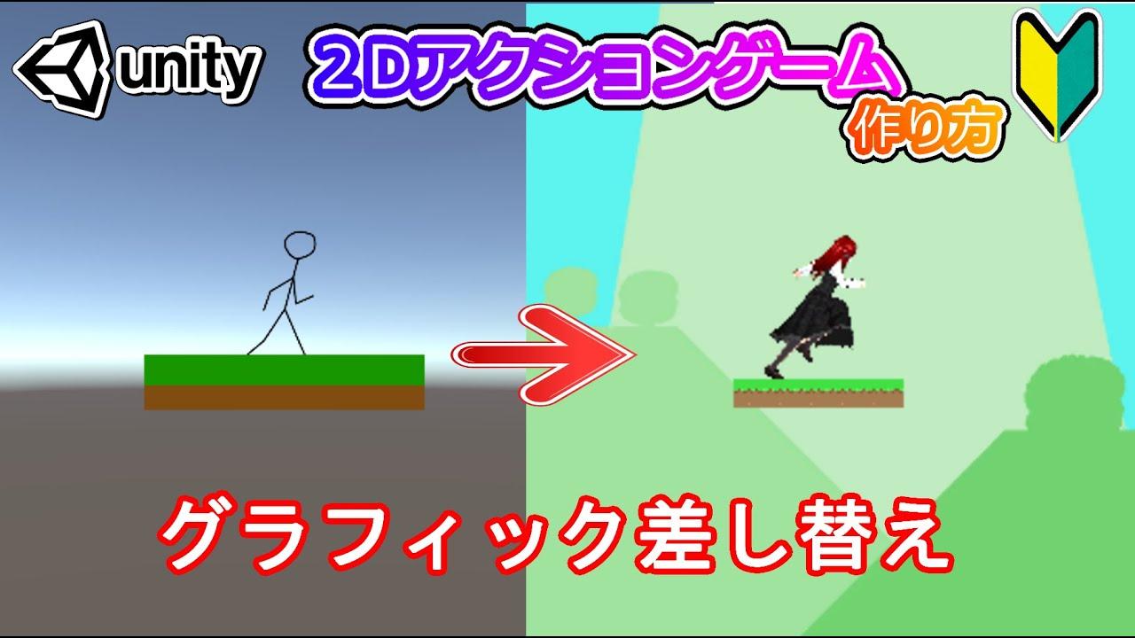 グラフィック差し替え【Unity2Dアクション】【初心者入門講座】【ゲームの作り方】#57