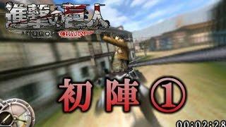 3DS 進撃の巨人 ~人類最後の翼~ CHAIN エレン ミッション「初陣①」プレイ